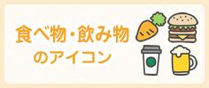 食べ物・飲み物のアイコン