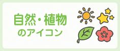 自然・植物のアイコン