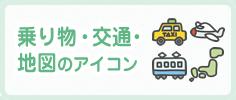 乗り物・交通・地図のアイコン