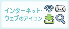 インターネット・ウェブのアイコン